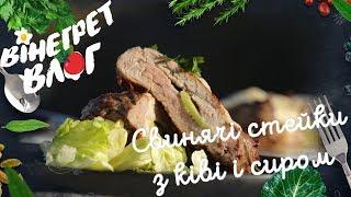 Стейк из свинины с киви и сыром на гриле. Рецепт на Новый год 2020