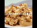 [Cookat Japan] ハニーバターラーメン菓子 の動画、YouTube動画。