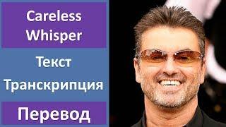 Скачать George Michael Careless Whisper текст перевод транскрипция