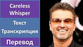George Michael Careless Whisper текст перевод транскрипция