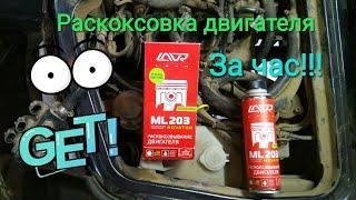 Раскоксовка двигателя за час, LAVR ML 203