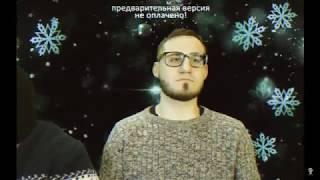 WARPATH & БАНДА ЮТУБА -  НОВЫМ ГОДОМ ( КЛИП СТЕКЛОВАТА ПАРОДИЯ ) COFFI, EXILE, FRESH  ТОЛКО ТРЕК