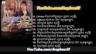 Call Tune Domnang Chet Smos By Preab Sovath RHM CD vol 424