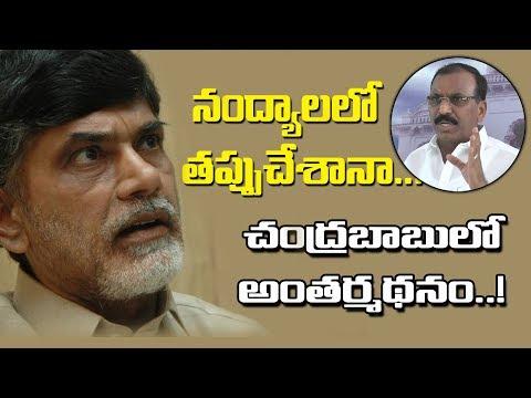 నంద్యాల అభ్యర్థి ఎంపికపై చంద్రబాబు అంతర్మథనం.!|Chandrababu Internal Struggled Over Nandyal Candidate