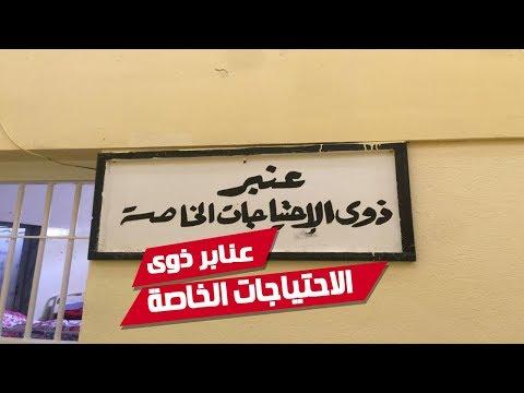 لأول مرة .. معايشة بعنابر ذوي الاحتياجات الخاصة بالسجون  - نشر قبل 2 ساعة