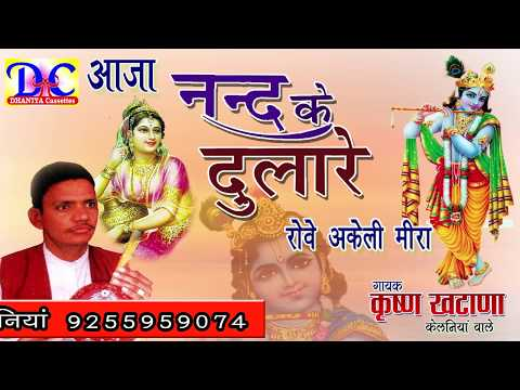 Aaja Nand Ke Dulare Ho आजा नन्द के दुलारे रोवे अकेली मीरा Krishan Khatana