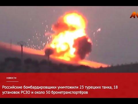 Бомбардировщики РФ уничтожили 23 турецких танка, 18 установок РСЗО