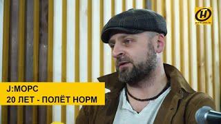 Группа J:МОРС даст большой концерт в Минске