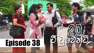 T20 - ටී ටුවෙන්ටි | Episode 38 | 31 - 01 - 2020 | Siyatha TV Thumbnail