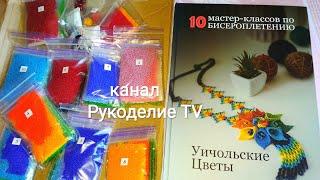 Набор по бисероплетению от Мирославы Дануковой.  Канал: Рукоделие TV