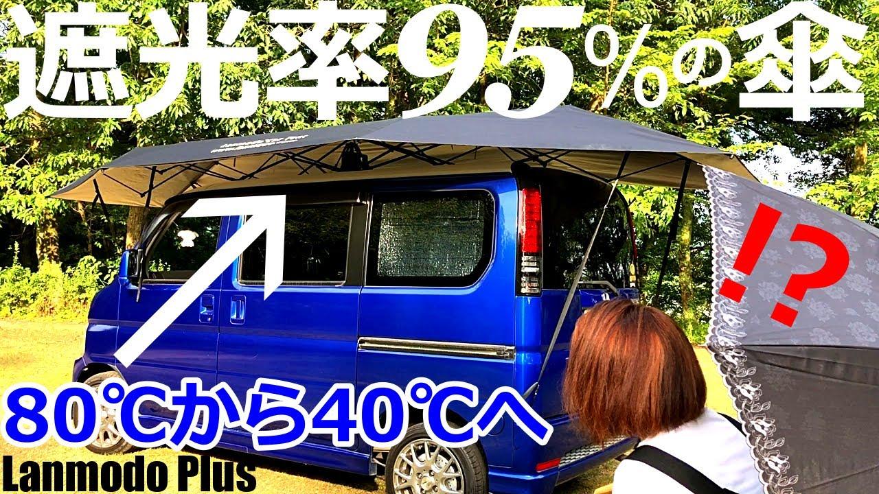 遮光性抜群!車の自動展開式テントは巨大なパラソルに変身!Lanmodo Plusを軽バンに乗せる