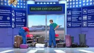 Уральские пельмени грузчики в аэропорту
