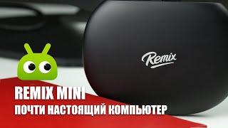 Remix Mini. Обзор первого компьютера на Remix OS