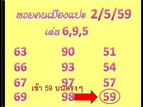 หวยคนเมืองแปะ 16/5/59 มาแล้วมารีบเปิดดูกัน lotto thailand