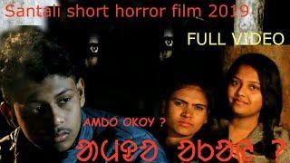 SANTALI SHORT HORROR FILM( FULL)  2019 || ᱟᱢᱫᱚ ᱚᱠᱚᱭ || AMDO OKOY