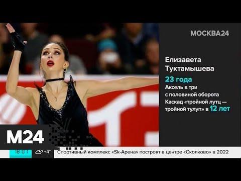 Трусова и Медведева примут участие в Гран-при по фигурному катанию в Москве - Москва 24