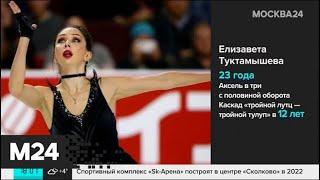 Трусова и Медведева примут участие в Гран при по фигурному катанию в Москве Москва 24