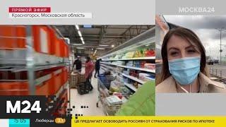 Фото Московские магазины начали вводить новые правила в период пандемии коронавируса - Москва 24