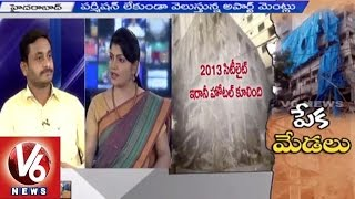 Special Debate on Construction of Apartments without Regulation | GHMC - V6 News