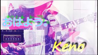 ご視聴ありがとうございます! お久しぶりです!! 420N~しつおん~で色々手だしてるけど実際のところはギタリストのしつお(嫉-shitsu-)です!!...