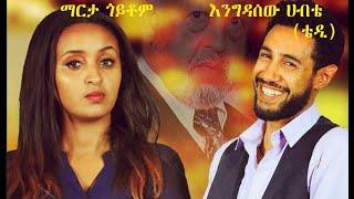 ማርታ-ጎይቶም-እንግዳሰው-ሀብቴ-ቴዲ-ethiopian-movie-2019