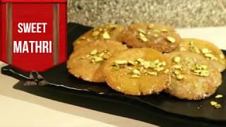 Sweet Mathri Recipe | Meethi Mathri Recipe | Indian Sweet | Diwali Sweets Recipes | Shree's Rec