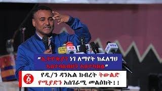 """Ethiopia: """"ጥይት አንሁን"""" የዲ/ን ዳንኤል ክብረት ትውልድ የሚያድን አስገራሚ መልዕክት"""