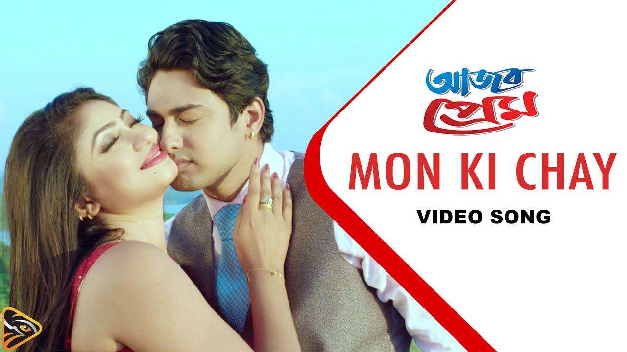 Mon Ki Chay Kheya Humayun Ajob Prem 2015 Bengali Movie Video Song Bappy Achol Joy Youtube