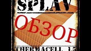 Коврик складной SPLAV Thermacell 1.5 ОБЗОР