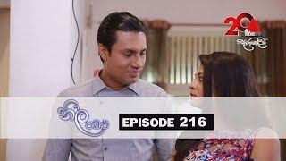 Neela Pabalu | Episode 216 | 08th March 2019 | Sirasa TV Thumbnail