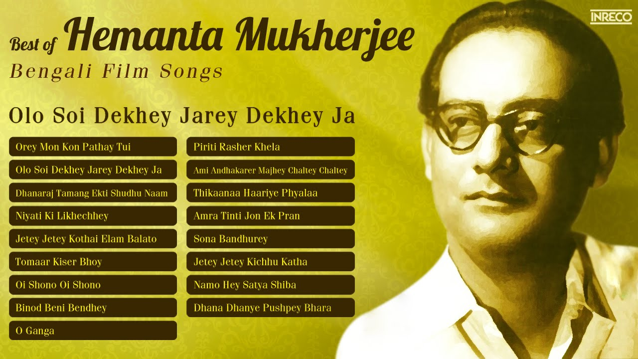 Best of Hemanta Mukherjee | Bengali Film Songs | Hemanta Mukherjee & Arati  Mukherjee Duets