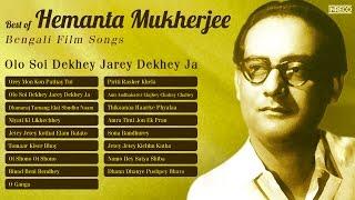 Best of Hemanta Mukherjee | Bengali Film Songs | Hemanta Mukherjee & Arati Mukherjee Duets