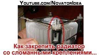 Как закрепить радиатор со сломанными креплениями...(, 2013-03-19T20:18:20.000Z)