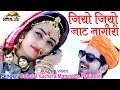 Download Jiyo Jiyo Jat Nagori | Veer Tejaji Song 2017 | Babulal Kuchera, Mahendra | Rajasthani Latest Song MP3 song and Music Video