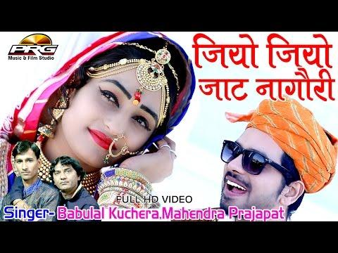 Jiyo Jiyo Jat Nagori | Veer Tejaji Song 2017 | Babulal Kuchera, Mahendra | Rajasthani Latest Song