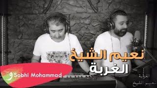 نعيم الشيخ / الغربة / مع صبحي محمد