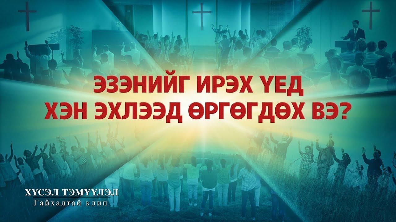 """""""Хүсэл тэмүүлэл"""" киноны клип: Эзэнийг ирэх үед хэн эхлээд өргөгдөх вэ?"""