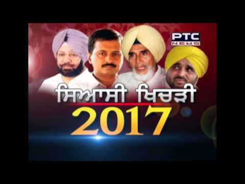 Mission 2017 - Political parties Scenario of Punjab | Special report PTC News | Sep 7, 2016