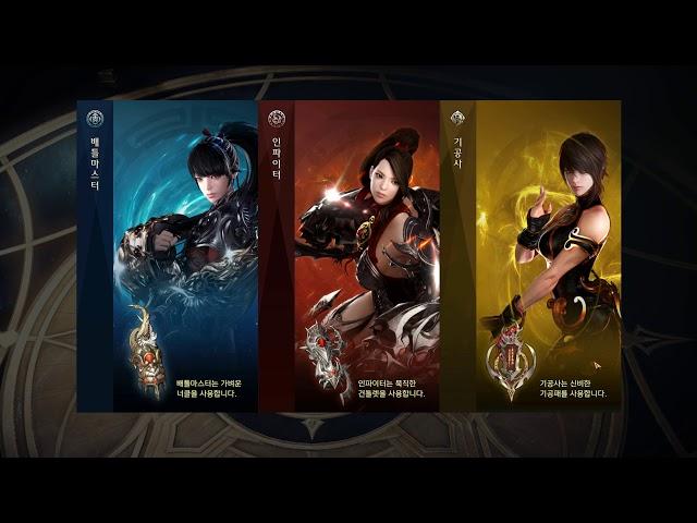 Lost Ark: Fighter sub classes