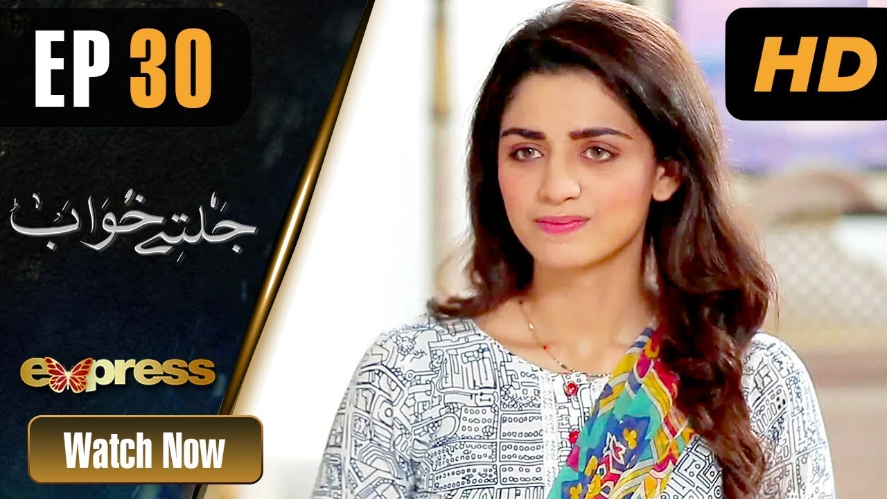 Jaltay Khwab - Episode 30 Express TV Dec 14