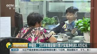 [中国财经报道]中银协:2018年商业银行累计实现净利润1.8万亿元| CCTV财经