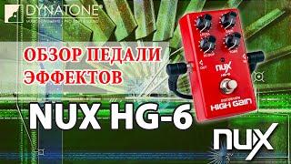 Обзор педали эффектов NUX HG-6 High Gain