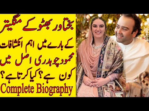 Bakhtawar Bhutto Fiance is Very Well of Man in Pakistan||Abeeha Entertainment