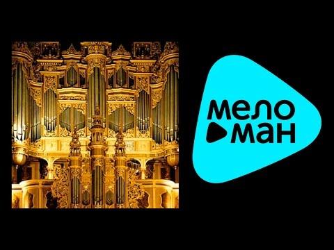 The Organ Of Riga Dome: Mozart