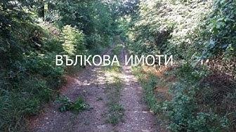 Парцел 800 кв. м, с. Лозен, обл. Стара Загора