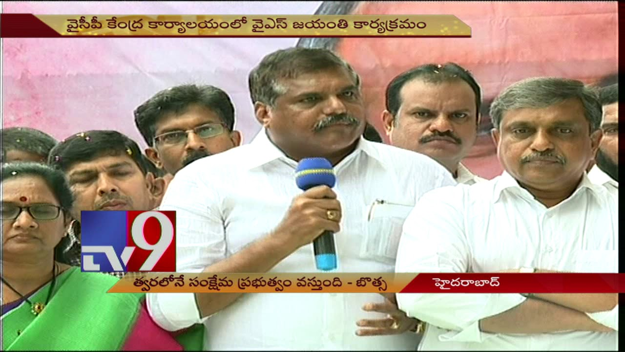 YSR birthday celebrations at YCP office in Hyderabad - TV9