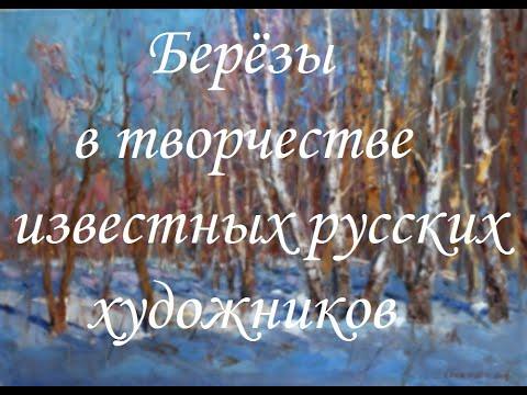 Берёзы в творчестве известных русских художников