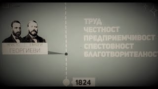 Евлоги и Христо Георгиеви - прокудени и предани на България