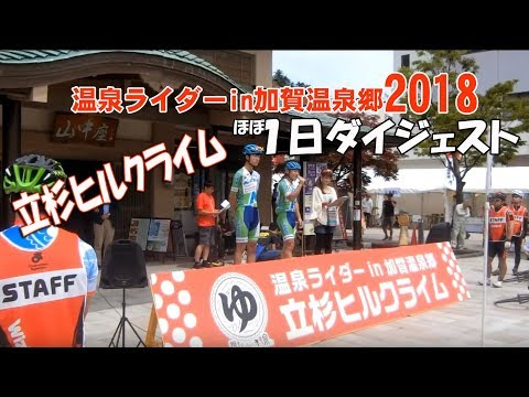 温泉ライダーin加賀温泉� 山中温泉 立杉ヒルクライム【ダイジェスト】