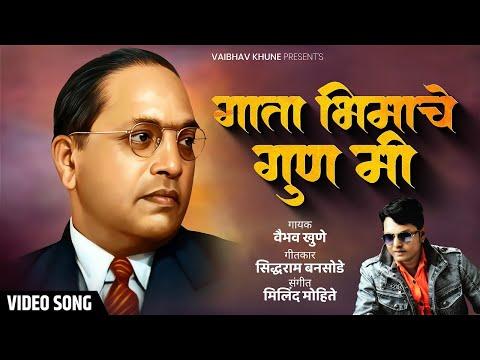 Bhim Geet {Gata Bhimache Gun} 6 December Special 9623262358